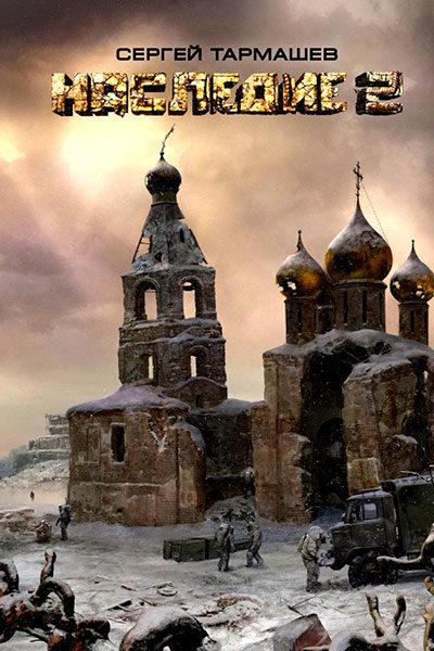 Наследие 2, Сергей Тармашев