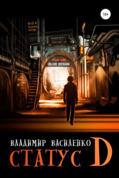 Наследие Странников,  Владимир Василенко все книги