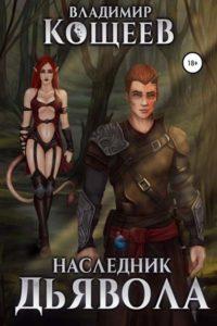 Наследник дьявола, Владимир Кощеев все книги