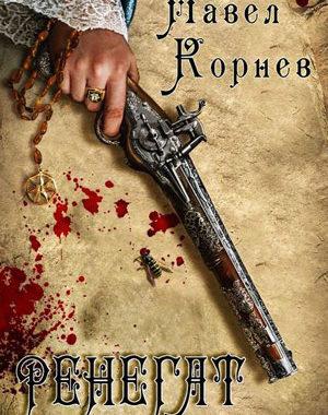 Небесный эфир, Павел Корнев все книги