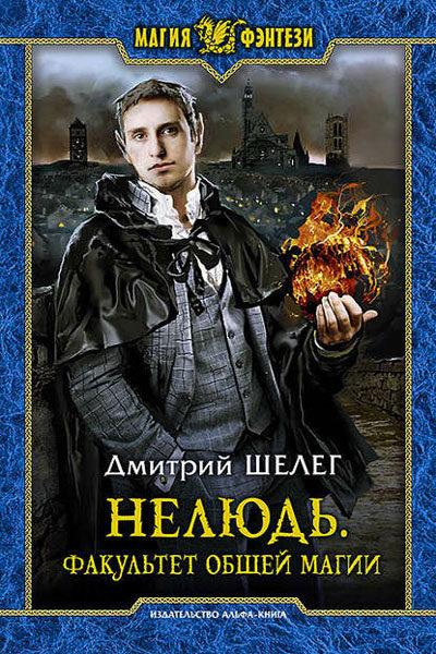Нелюдь 4. Факультет общей магии, Дмитрий Шелег.