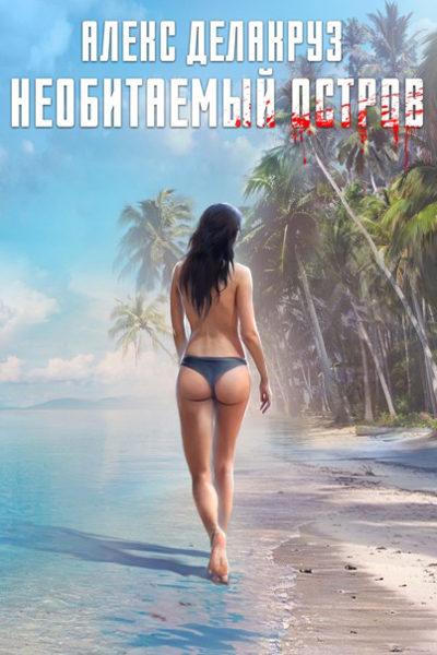 Необитаемый остров, Алекс Делакруз Delacruz скачать FB2 epub