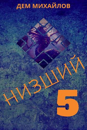 Низший 5, Дем Михайлов