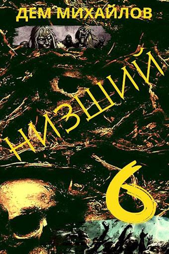 Низший 6, Дем Михайлов