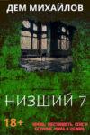 Низший 7, Дем Михайлов