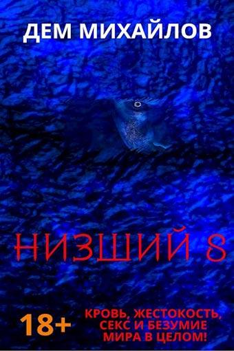 Низший 8, Дем Михайлов
