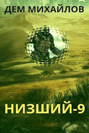 Низший 9, Дем Михайлов