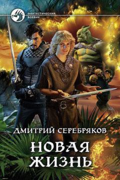 Новая жизнь, Дмитрий Серебряков все книги