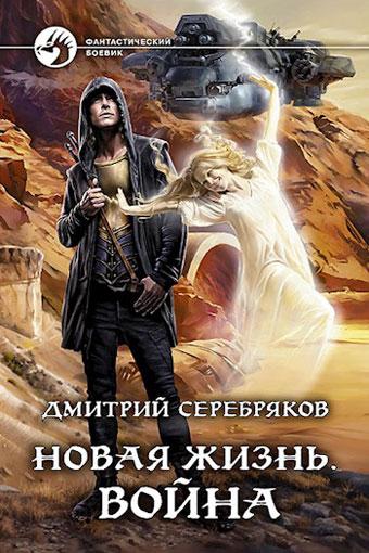 Новая жизнь 2. Война, Дмитрий Серебряков