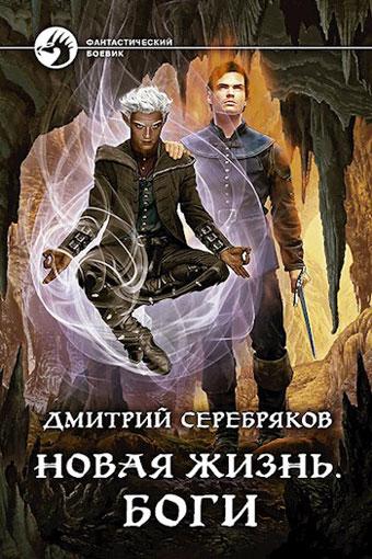 Новая жизнь 3. Боги, Дмитрий Серебряков
