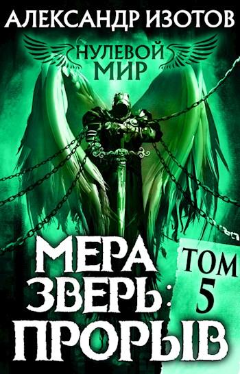 Нулевой мир 5. Мера зверь: Прорыв, Александр Изотов скачать FB2 epub