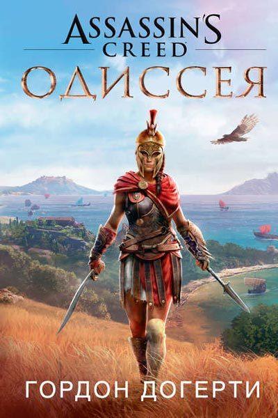 Assassin's Creed. Одиссея, Гордон Догерти