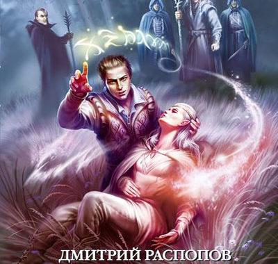 Осколки сердец, Дмитрий Распопов
