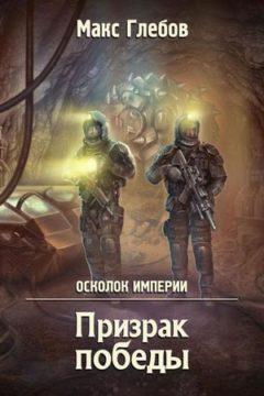 Осколок Империи, Макс Глебов все книги