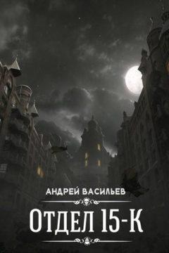 Отдел 15-К, Андрей Васильев все книги