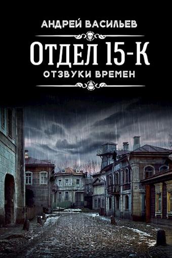 Отдел 15-К 3. Отзвуки времен, Андрей Васильев скачать FB2 epub