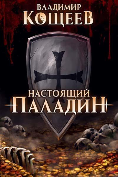 Настоящий паладин, Владимир Кощеев