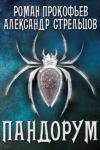 Пандорум, Роман Прокофьев