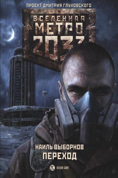 Метро 2033. Переход, Наиль Выборнов все книги