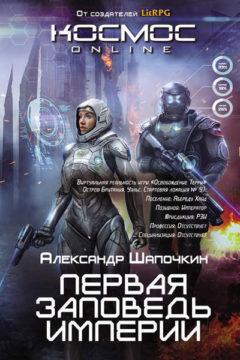 Первая заповедь Империи, Александр Шапочкин  все книги