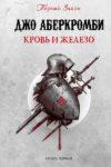 Первый Закон 1. Кровь и железо, Джо Аберкромби