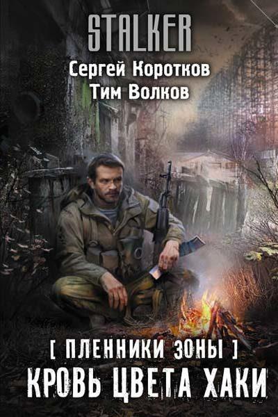 Пленники Зоны 4. Кровь цвета хаки, Сергей Коротков, Тим Волков