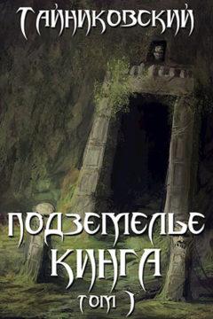 Подземелье Кинга, Тайниковский все книги