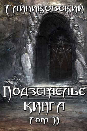 Подземелье Кинга. Том 2, Тайниковский
