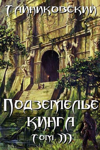 Подземелье Кинга. Том 3, Тайниковский.