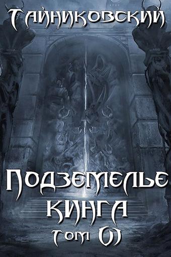 Подземелье Кинга. Том 6, Тайниковский скачать FB2 epub