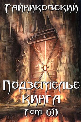 Подземелье Кинга. Том 7, Тайниковский скачать FB2 epub