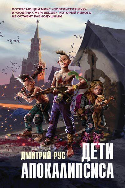 Поколение Z. Дети апокалипсиса, Дмитрий Рус