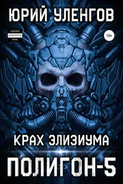 Полигон 5. Элизиума, Юрий Уленгов