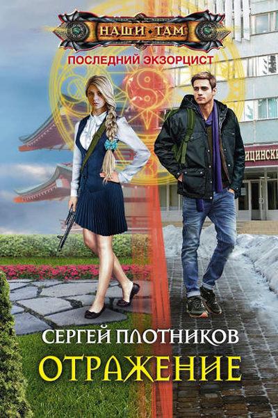 Последний экзорцист, Сергей Плотников все книги