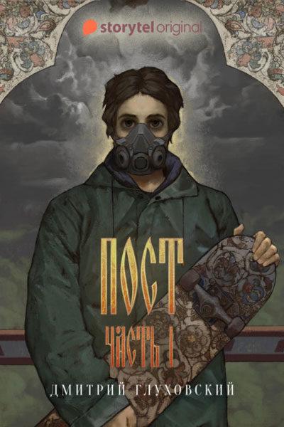 Пост, Дмитрий Глуховский скачать FB2 epub