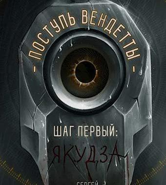 Поступь вендетты, Сергей Вишневский все книги