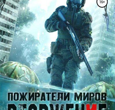 Пожиратели миров, Тим Волков все книги