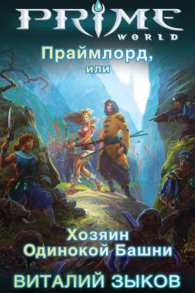 Праймлорд, или Хозяин Одинокой Башни, Виталий Зыков