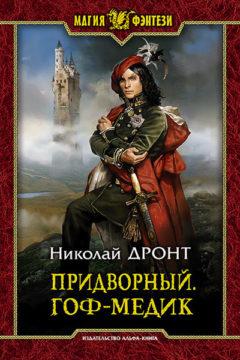 Придворный, Николай Дронт все книги