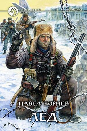Приграничье 1. Лед, Павел Корнев