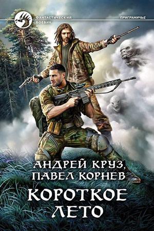 Приграничье 11. Короткое лето, Павел Корнев, Андрей Круз.