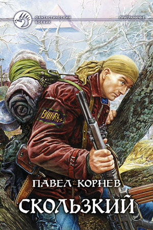 Приграничье 2. Скользкий, Павел Корнев