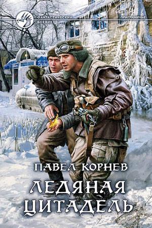 Приграничье 5. Ледяная Цитадель, Павел Корнев