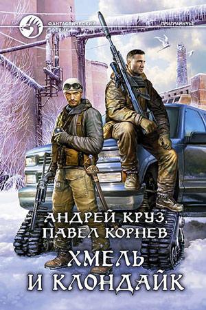 Приграничье 8. Хмель и Клондайк, Павел Корнев