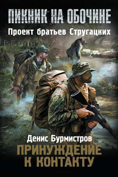 Принуждение к контакту, Денис Бурмистров