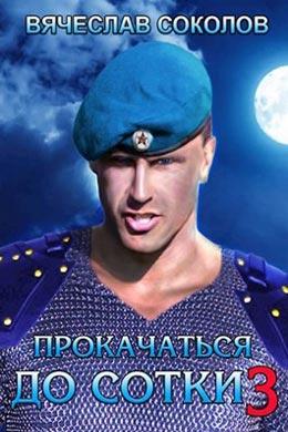 Прокачаться до сотки 3, Вячеслав Соколов