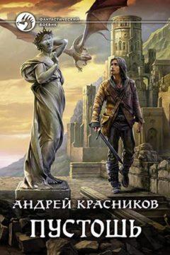 Пустошь, Андрей Красников  все книги