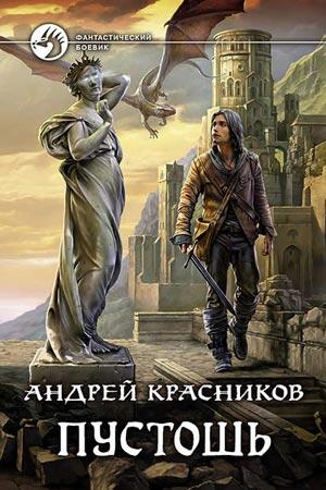 Пустошь, Андрей Красников все мкниги
