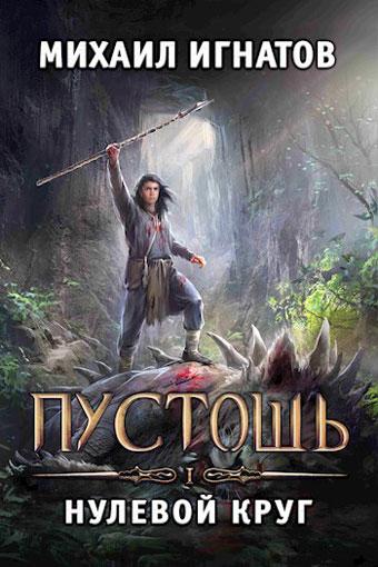 Путь, Михаил Игнатов все книги