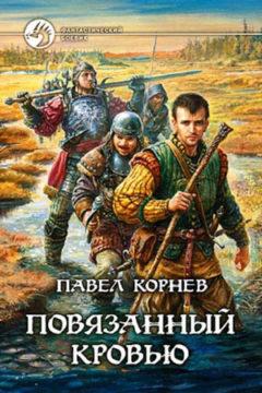 Истории Норлинга, Империи и Северных земель, Павел Корнев